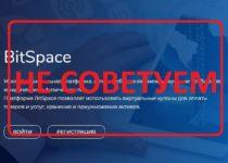 BitSpace (bitspace.kz) — отзывы и маркетинг. Лохотрон?