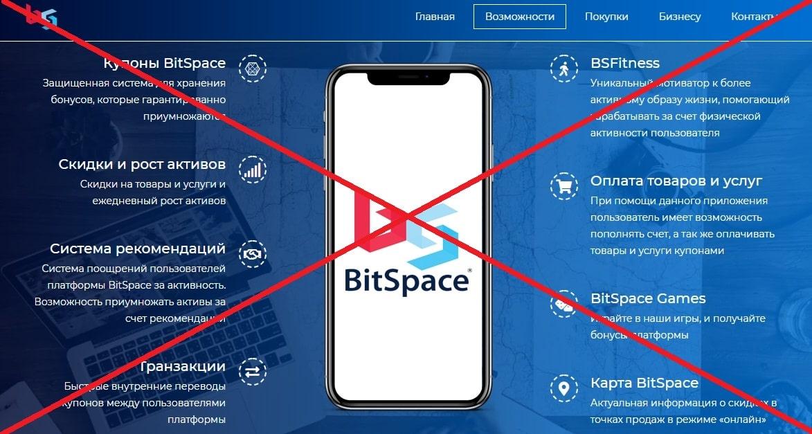 BitSpace (bitspace.kz) - отзывы и маркетинг. Лохотрон?