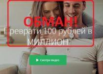 Богатей Online (bogatei.online) — отзывы. Сомнительный онлайн проект