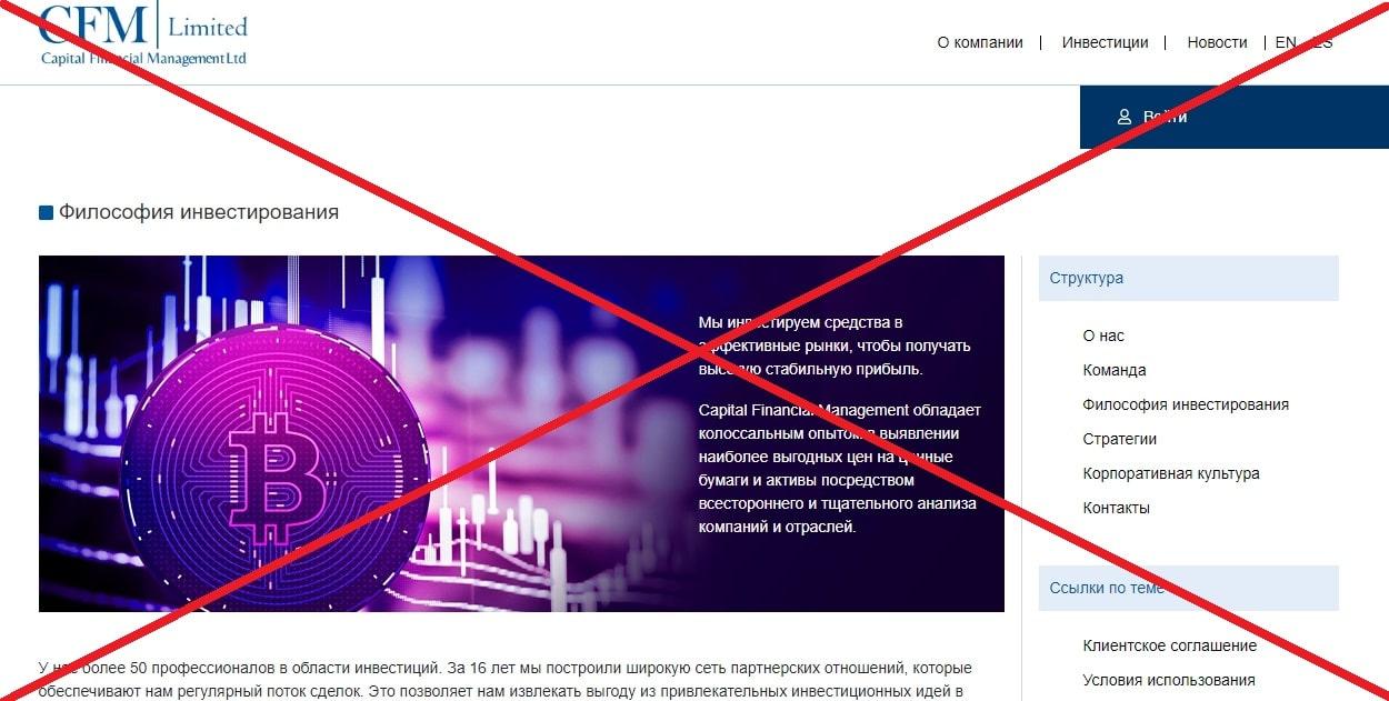 Хедж-фонд Capital Financial Management - отзывы и обзор