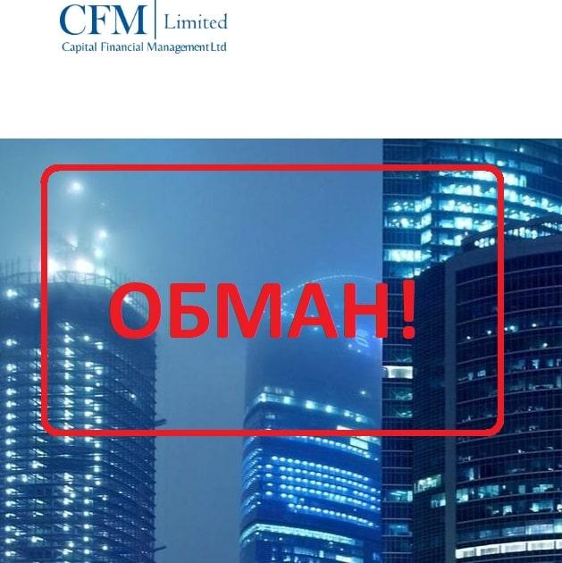 Хедж-фонд Capital Financial Management — отзывы и обзор