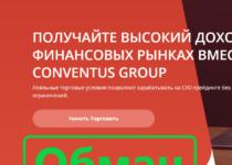 Conventus Group (conventusgroup.com) — отзывы и проверка брокера