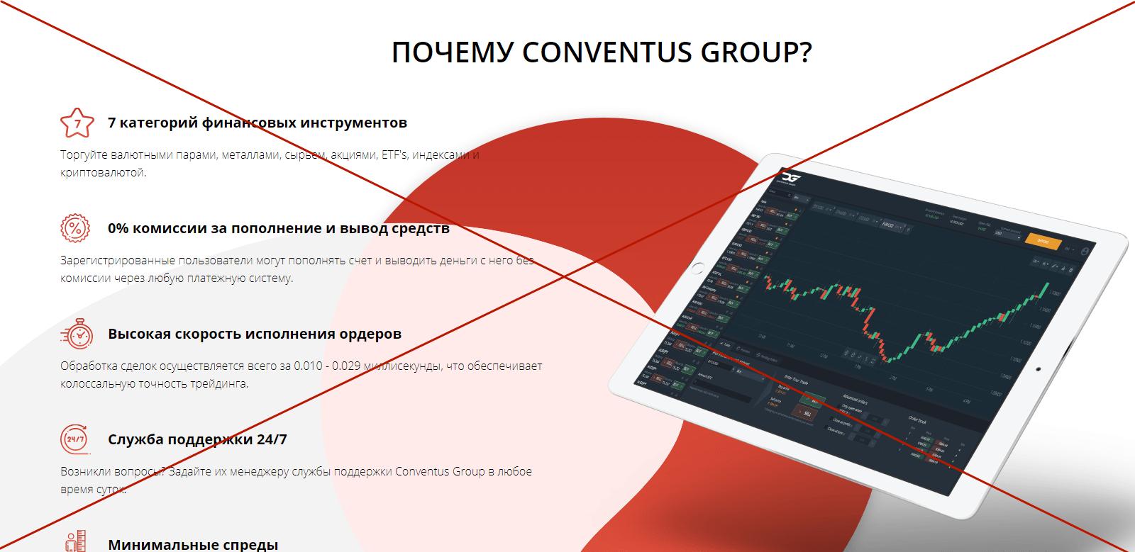 Conventus Group (conventusgroup.com) - отзывы и проверка брокера