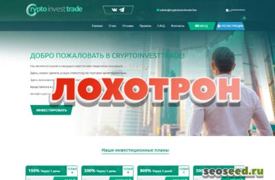 Crypto Invest Trade - инвестиционный проект. Отзывы о cryptoinvesttrade.live