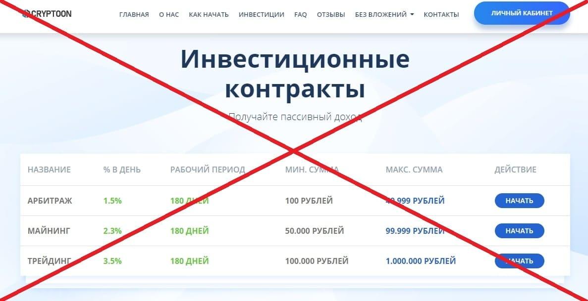 Cryptoon.org - отзывы и проверка. Cryptoon развод?