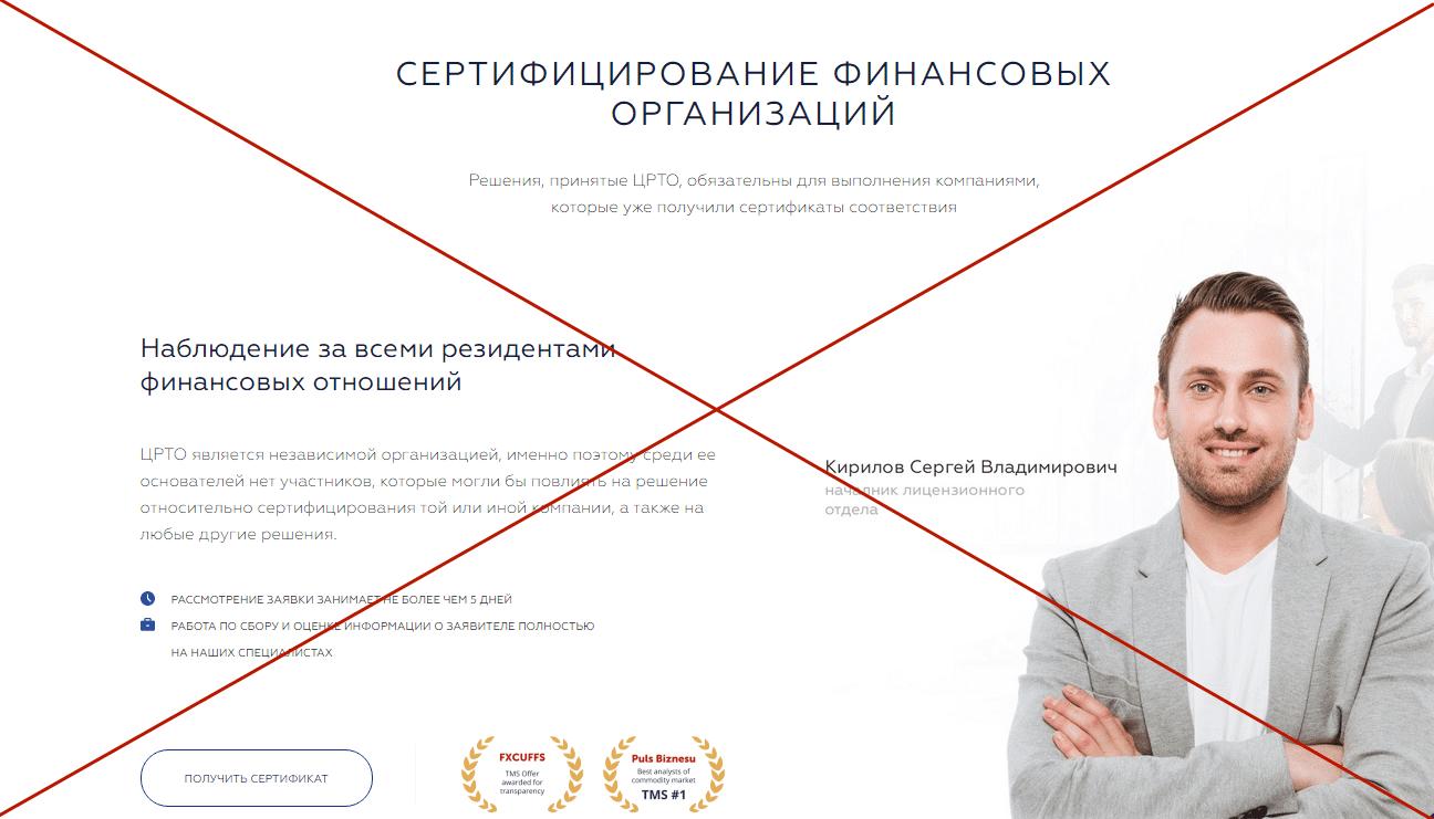 Центр Регулирования Торговых Операций ЦРТО - отзывы и проверка
