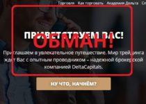 Delta Capitals — отзывы о платформе delta-capitals.com