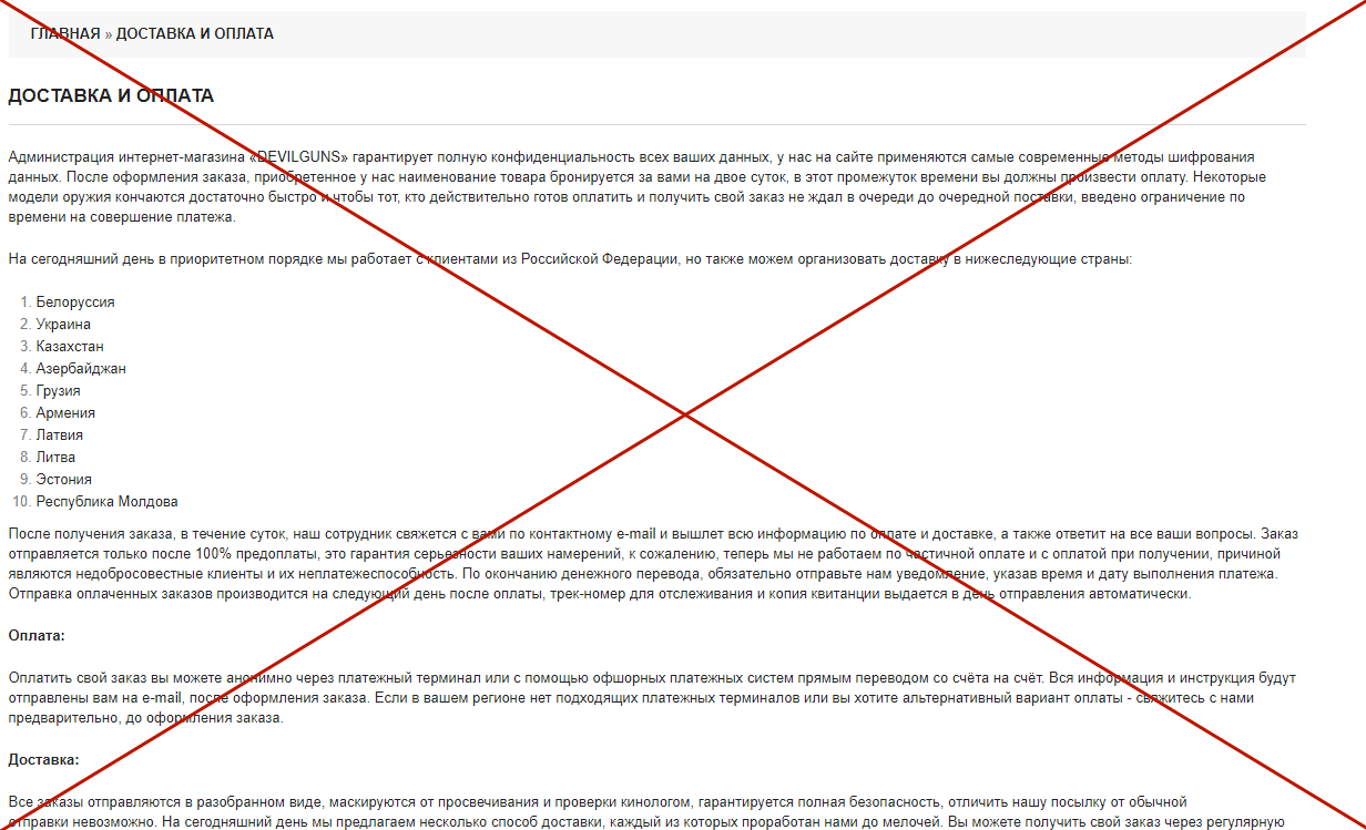 Отзывы о devilguns.net - интернет-магазин огнестрельного оружия