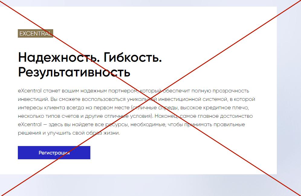 Excentral - отзывы и проверка компании excentral-int.com