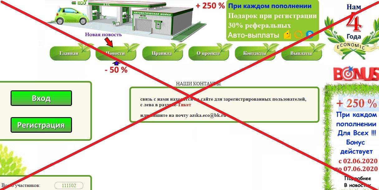 Gas-Bio - игра с выводом денег. Отзывы о gas-bio.com