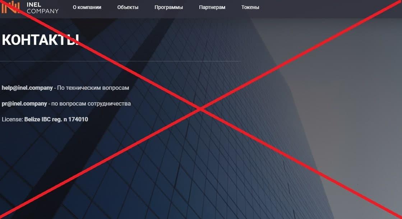 INEL Company - отзывы и проверка компании