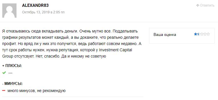 investment capital group отзывы новосибирск