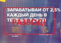 Инвестиционная компания Ивеника (ivenika.site) — отзывы и проверка