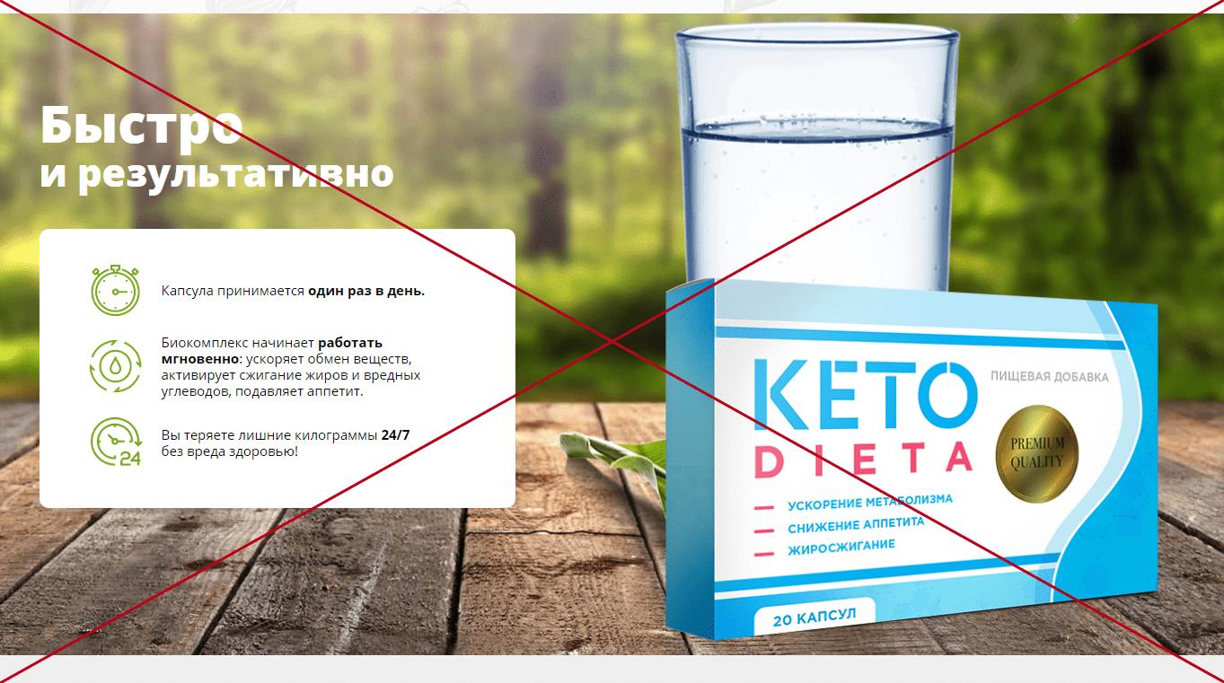 Кетодиета - отзывы худеющих. Таблетки KetoDieta