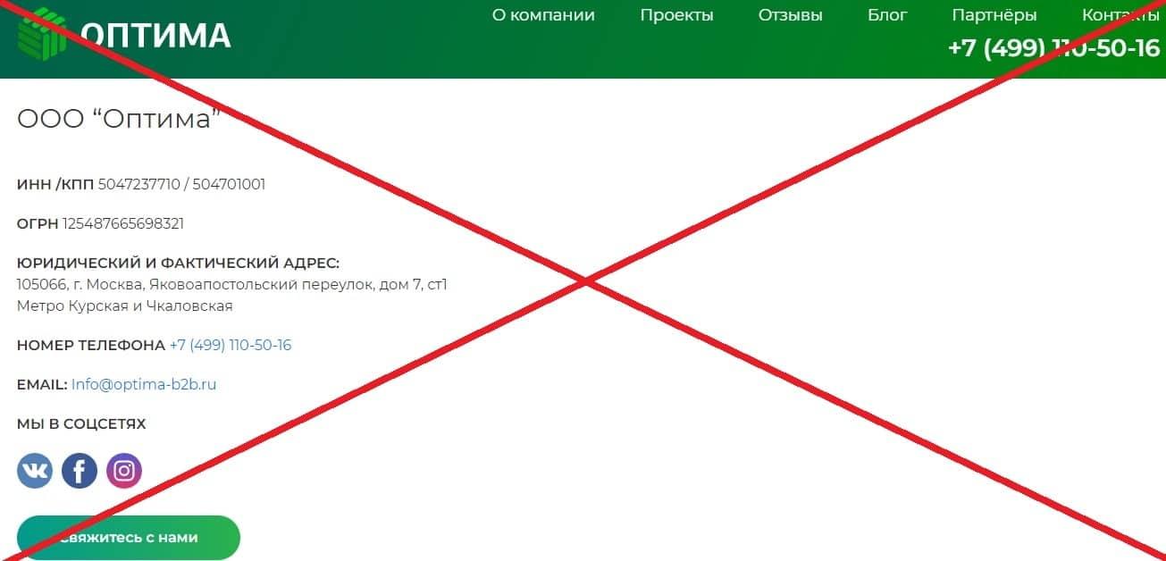 Компания Оптима (optima-b2b.ru) - отзывы. Инвестиции в бизнес