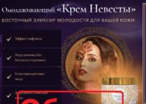 Крем невесты для лица — реальные отзывы покупателей
