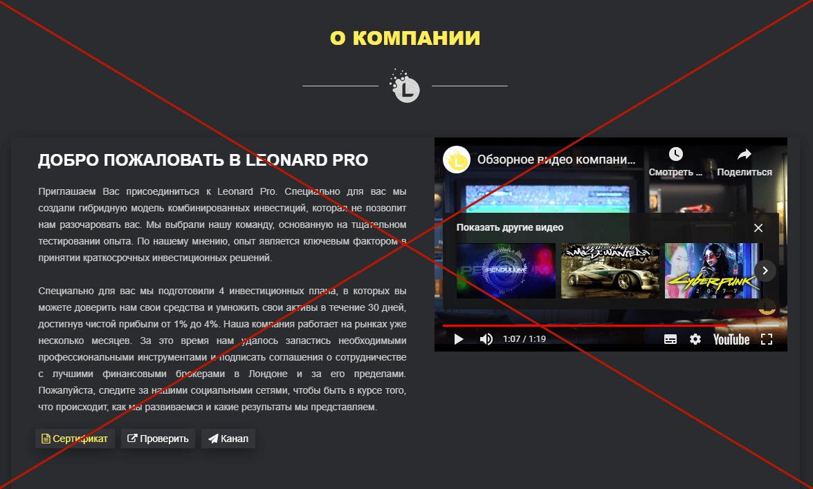 Leonard pro обзор и отзывы реальные клиентов компании