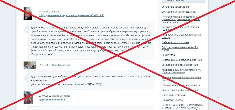 Сбор средств NaOdnom.ru - отзывы о сайте