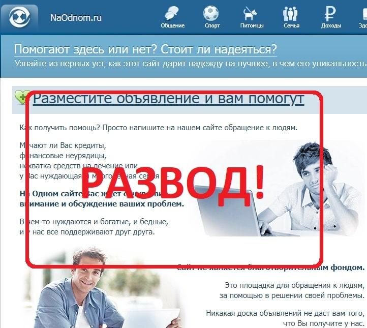 Сбор средств NaOdnom.ru — отзывы о сайте