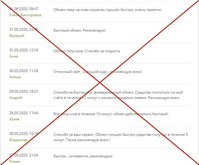 Nice-EX - мошеннический обменник. Отзывы о nice-ex.online