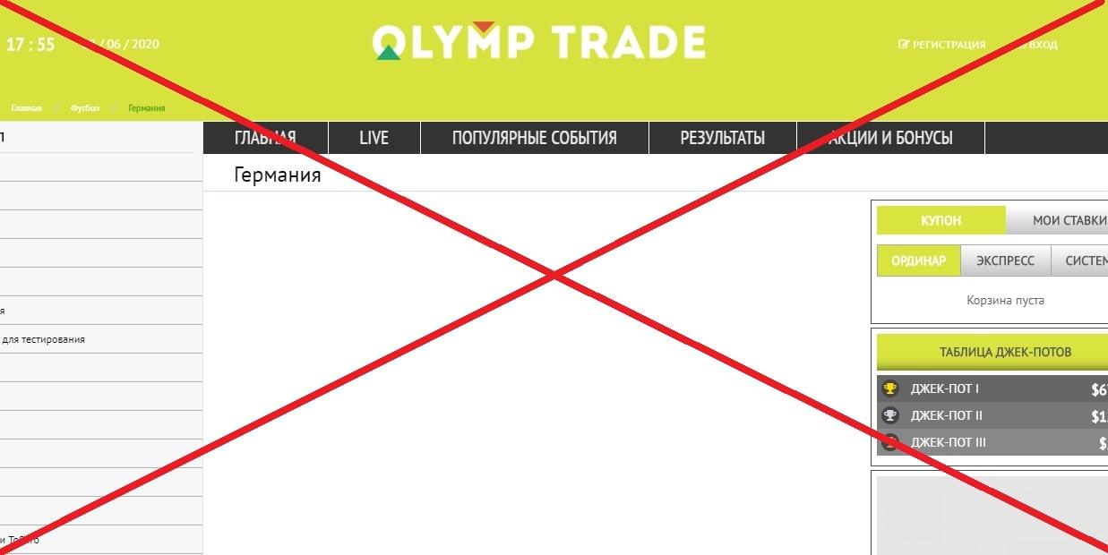 Букмекерская контора Olimp-trade24.com - отзывы. Развод?