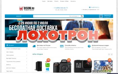 Отзывы и обзор интернет-магазина disoni.ru