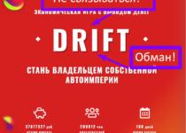 Drift — экономическая игра с выводом денег. Обзор и отзывы drift.money