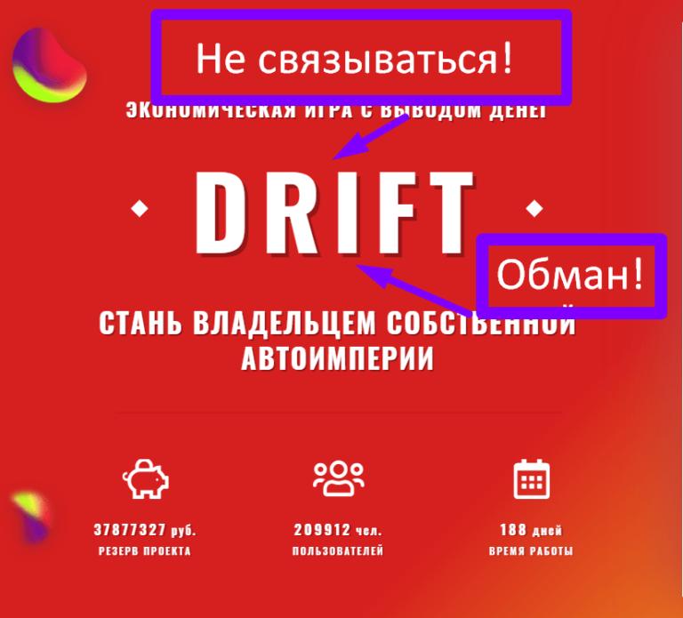 Drift — экономическая игра с выводом денег. Обзор и отзывы drift.biz