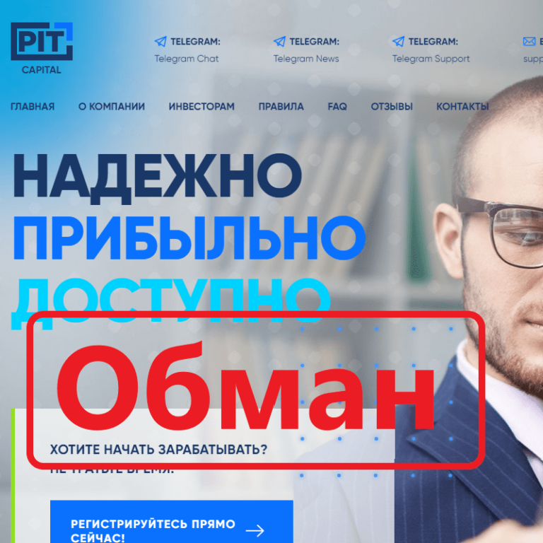 PIT CAPITAL — отзывы и обзор pit-capital.com