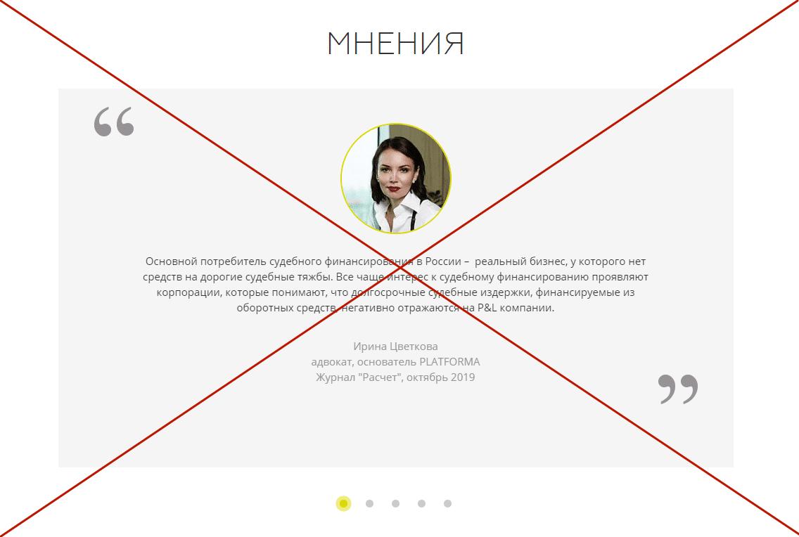 Platforma Online - сервис по финансированию судебных споров. Отзывы о platforma-online.ru