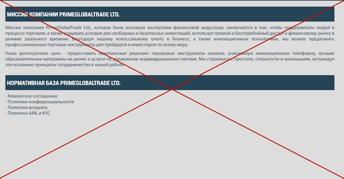 Prime Time Finanсe (pt-finance.com) - отзывы. Развод?