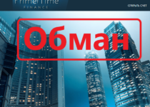 Prime Time Finanсe (pt-finance.com) — отзывы. Развод?