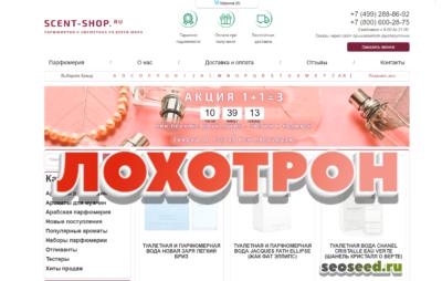 Scent-shop.ru отзывы о интернет-магазине