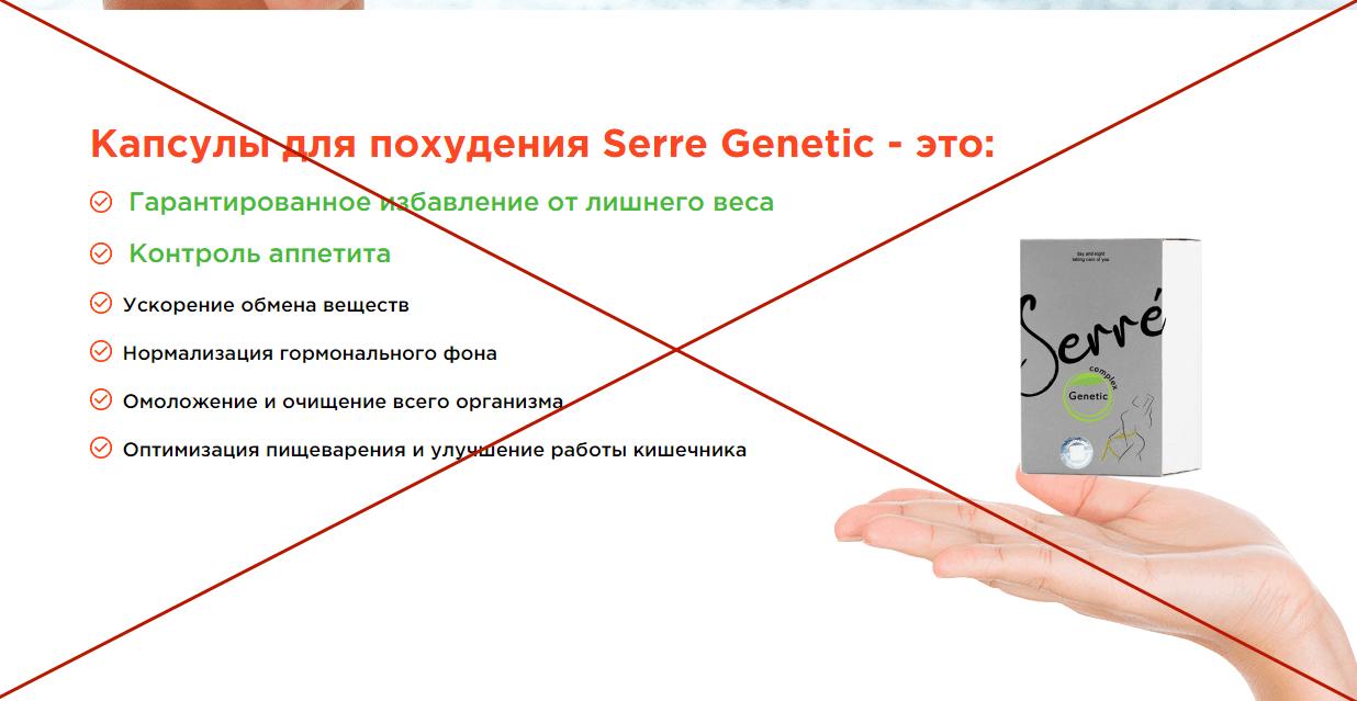 Serre genetic - реальные отзывы покупателей