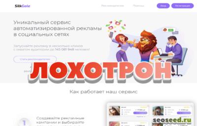 SilkGale - биржа рекламы в соцсетях. Отзывы о мошеннике silkgale.ru
