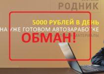 Система родник Алексея Дощинского — отзывы о курсе