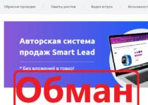 Владимир Солошенко Смарт Лид — отзывы клиентов. Рабочая система продаж?