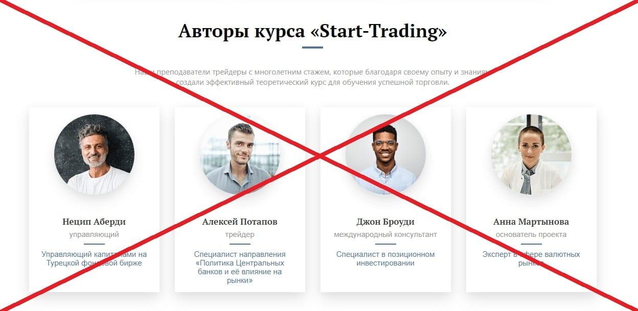 Start Trading - отзывы и проверка курса о финансовых рынках