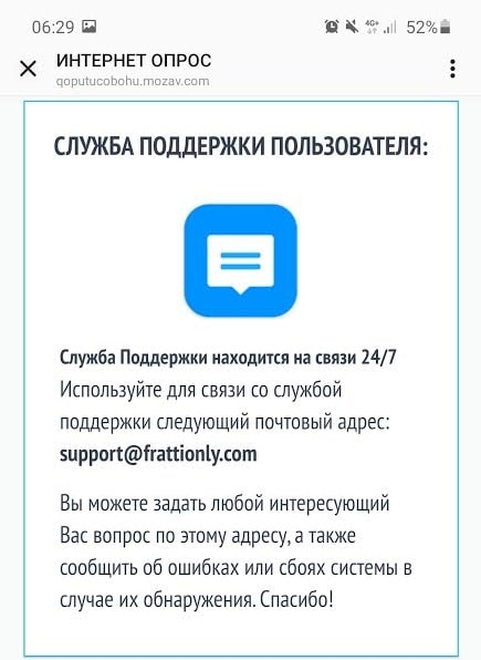 support@frattionly.com проверка