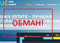 UNIX ESTATE — дешевая пирамида. Отзывы о unix-estate.com