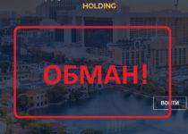 VGS Holding — хайп проект? Отзывы и проверка