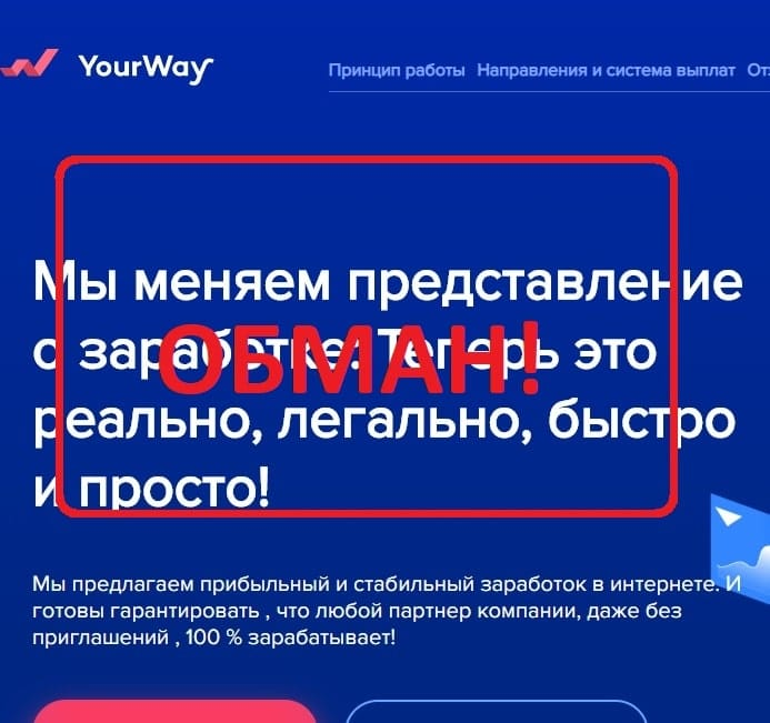 YourWay (yourwayint.com) — отзывы и обзор. Развод?