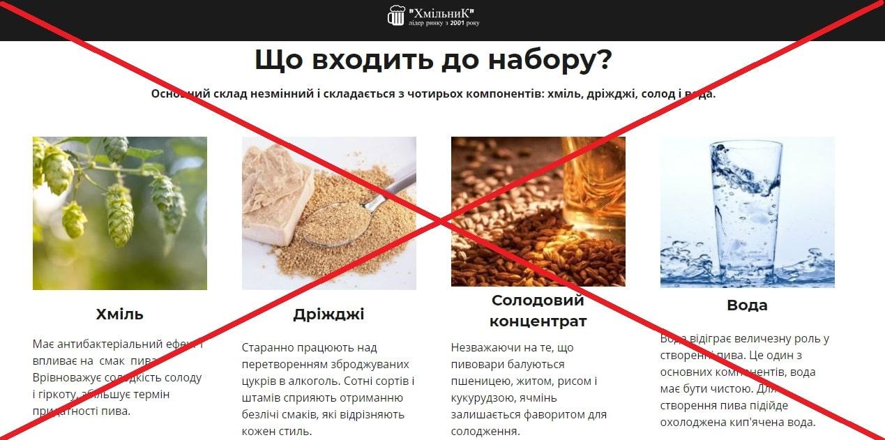 Набор для самостоятельного приготовления пива  «ХмільниК» - обзор и отзывы