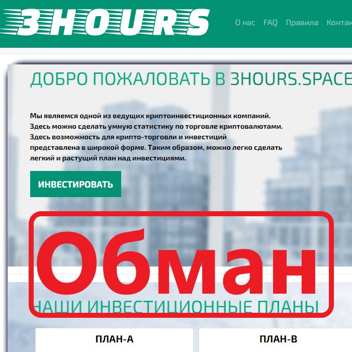 3hours space – обзор, реальные отзывы