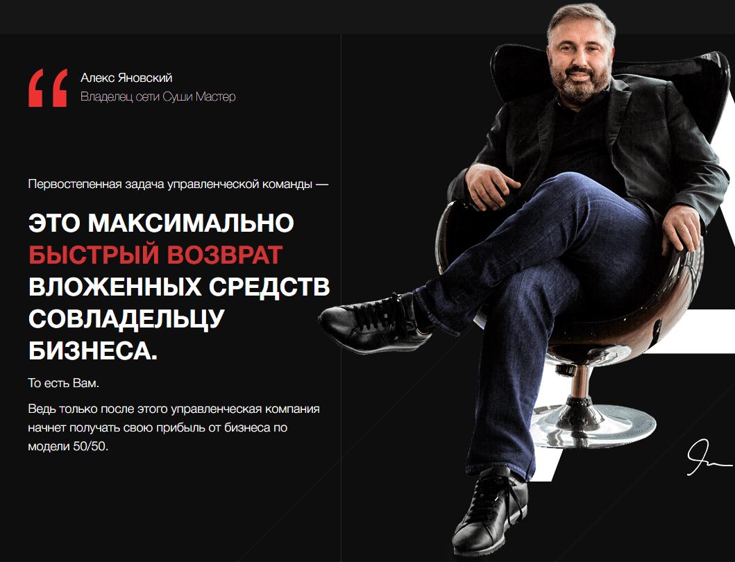 Алекс Янковский