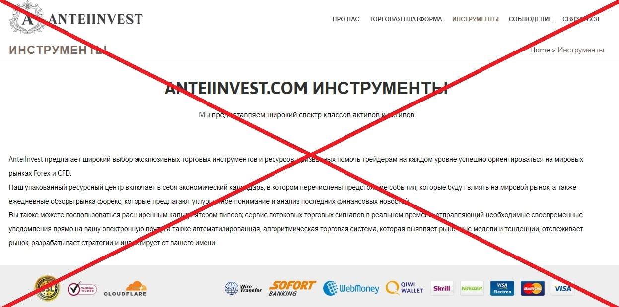 AnteiInvest - сомнительный брокер. Отзывы о anteiinvest.com