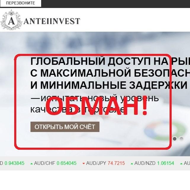 AnteiInvest — сомнительный брокер. Отзывы о anteiinvest.com