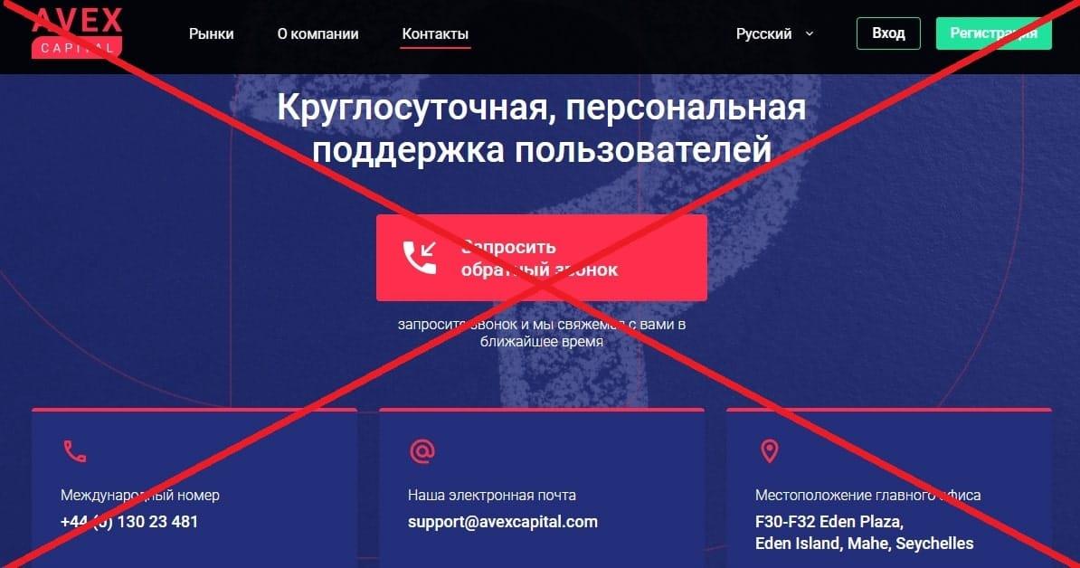 Avex Capital - обман и мошенничество. Отзывы о avexcapital.com