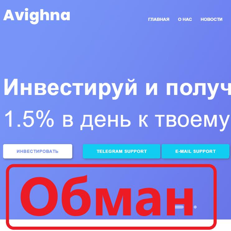 Avighna: отзывы и обзор avighna.website. Развод?