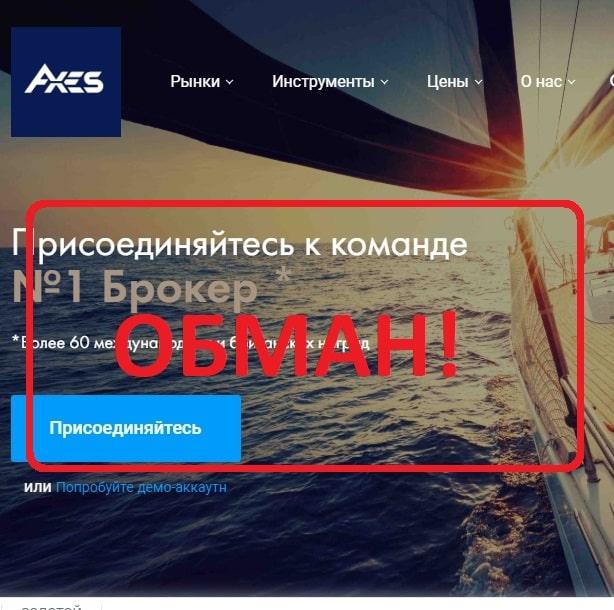 Брокер Axes.co — отзывы и проверка